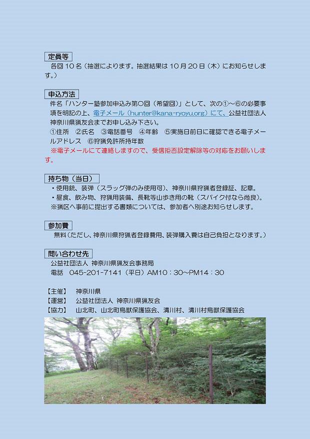 神奈川ハンター塾開催詳細2