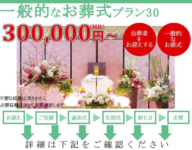 高知市の一般的なお葬式プラン30万円(税抜)