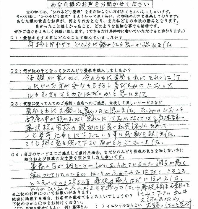 長野市篠ノ井二ツ柳のお客様のお声が書いてある畳替えアンケート