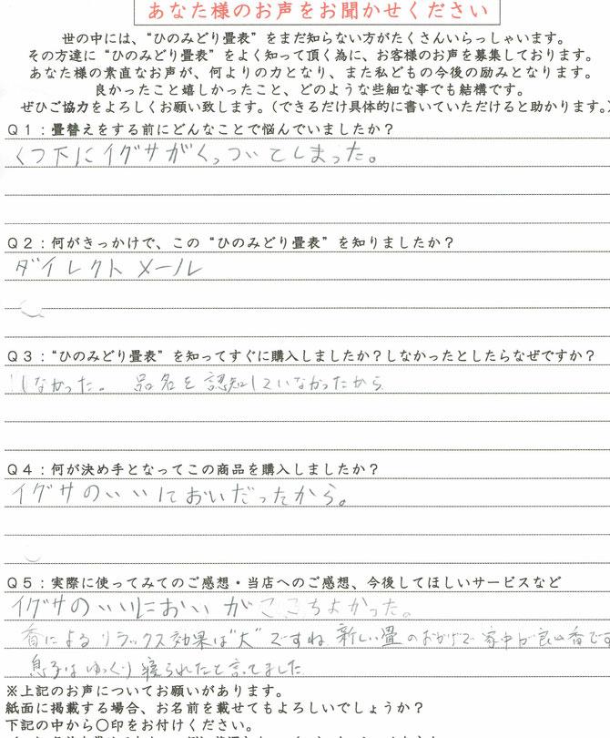 長野市安茂里のお客様のお声が書いてある畳替えアンケート