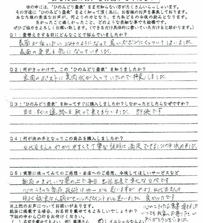 長野市川中島町今里のお客様のお声が書いてある畳替えアンケート