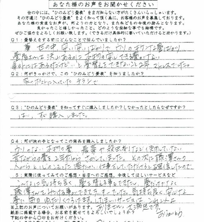 長野市七二会のお客様のお声が書いてある畳替えアンケート