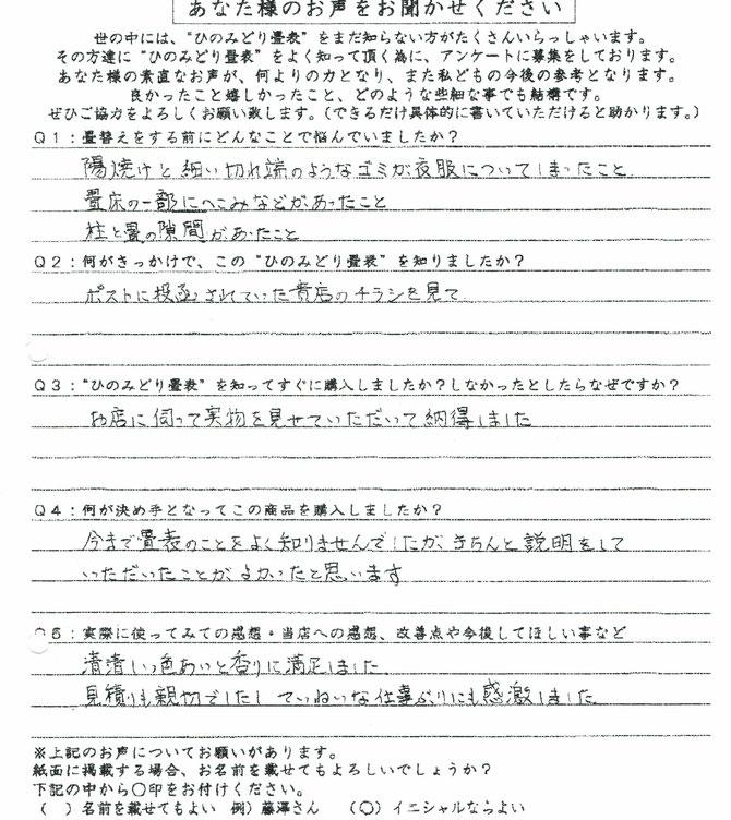 長野市川中島町今井のお客様のお声が書いてある畳替えアンケート