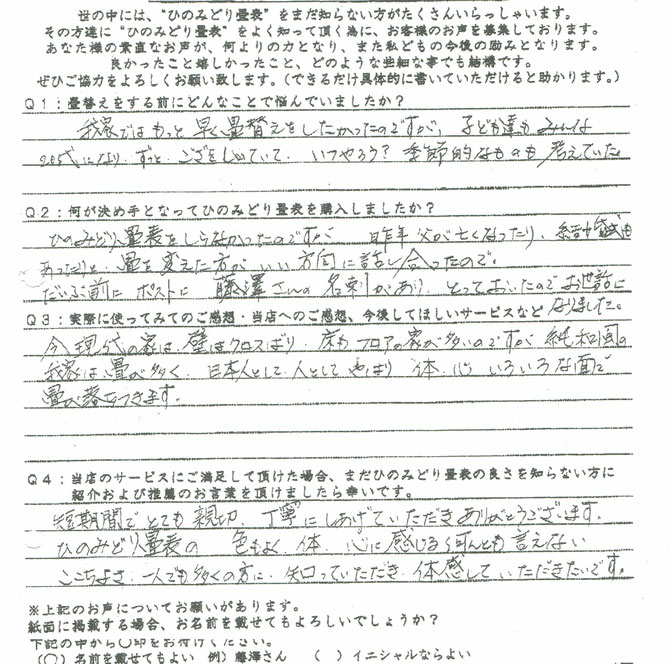 千曲市千本柳のお客様のお声が書いてある畳替えアンケート