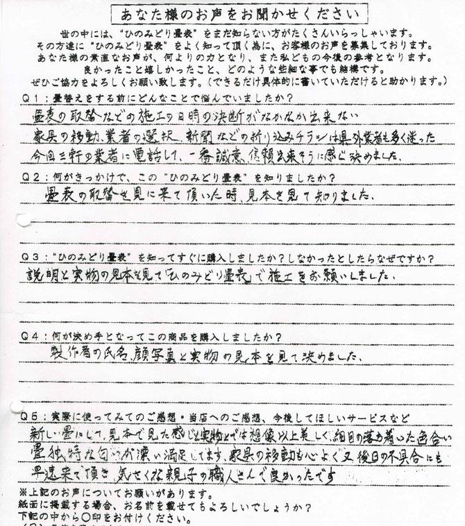 長野市篠ノ井布施五明のお客様のお声が書いてある畳替えアンケート