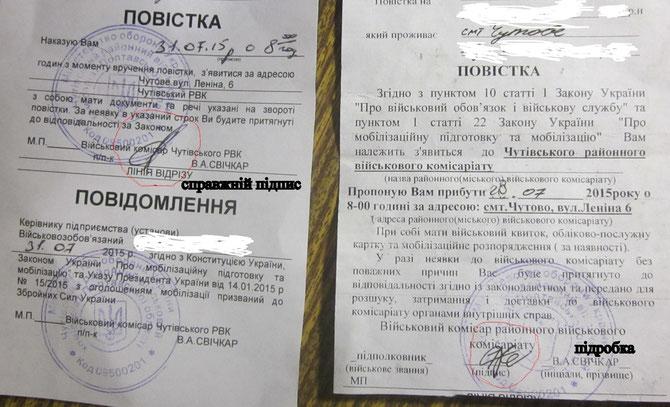 """Підроблений підпис не має розмашистості. Його """"малювали"""" недосвідчені """"писаки"""" з РВК."""