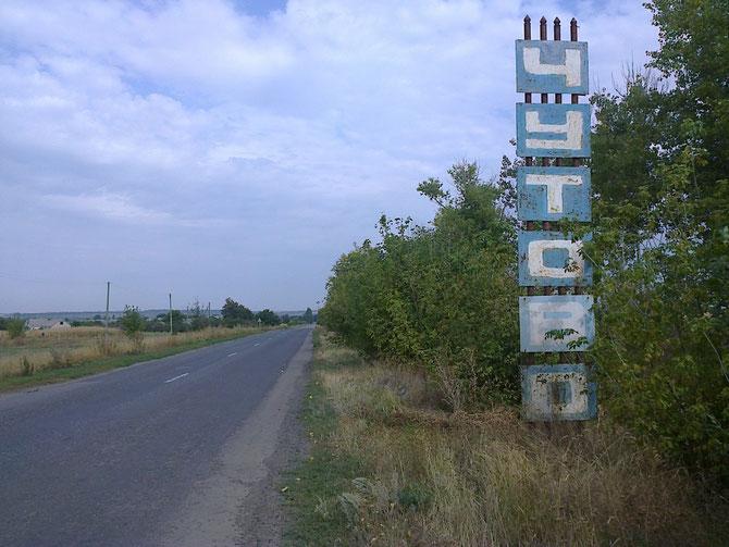 """З боку села Василівка знак """"Чутово"""" не вражає зовнішнім виглядом. Фото Юрія Зіненка"""