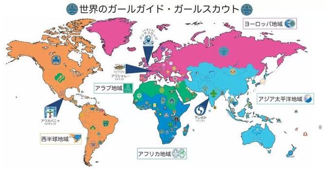 世界のガールガイド・ガールスカウト