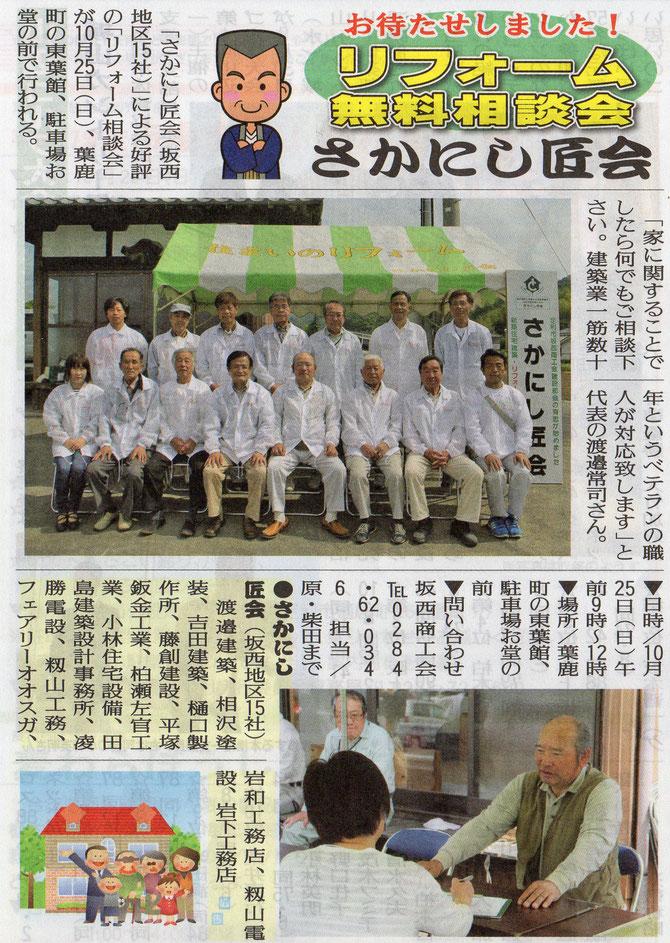 栃木南部よみうりタイムス 2015.10.23発行号に掲載
