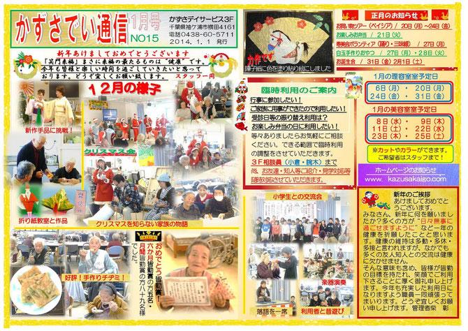 かずさデイ通信 平成26年1月号