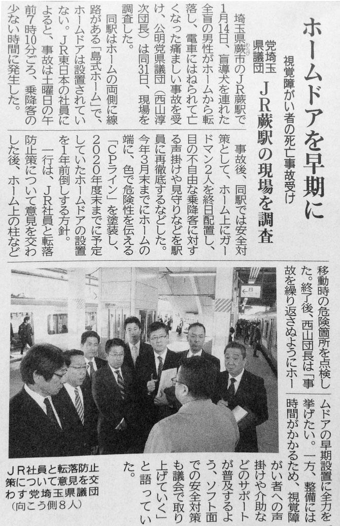 2017年2月4日の公明新聞に掲載されました。