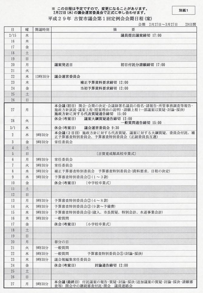 次回定例会の会期日程案(2月22日に正式申し合わせ)