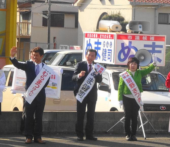 ぬま健司、前野早月、むらまつけんじ 3候補が同じ場所で街頭演説
