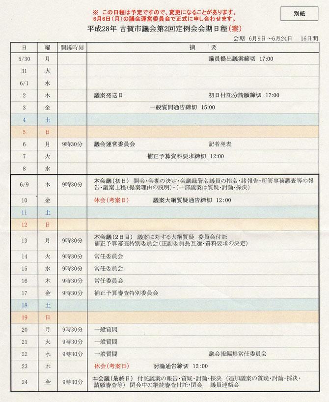 古賀市議会6月定例会の会期日程案