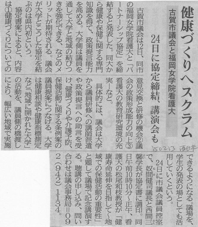 パートナーシップ協定について報道する西日本新聞(2月13日)