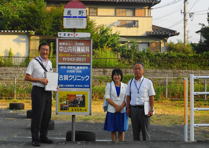 岩井議員、平木議員とともに調査活動を行いました