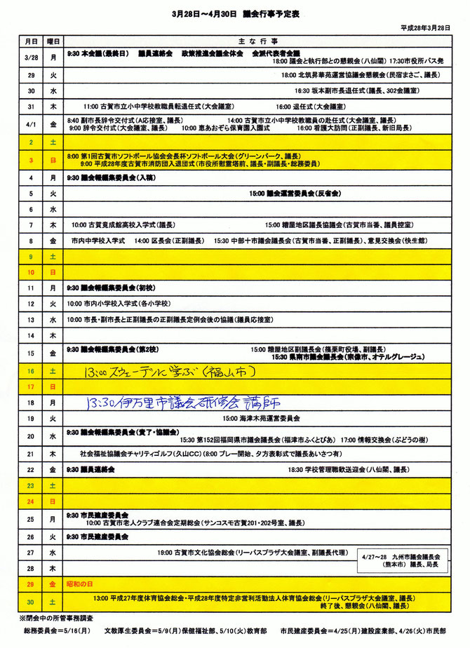 古賀市議会の4月のスケジュール