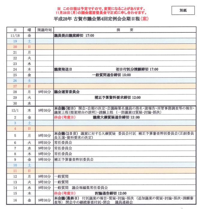 12月定例議会の会期日程(案)