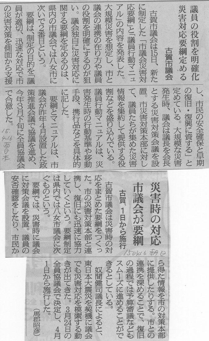 西日本新聞と朝日新聞(4月16日)