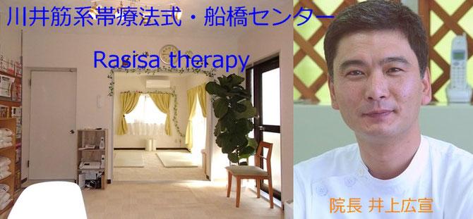 船橋で整体と言えば、よく効くと人気の整体院川井筋系帯療法式・ 船橋センターRasisatherapy