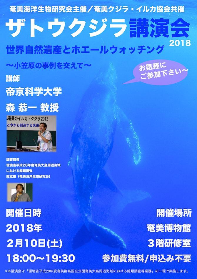 2018年2月10日 ザトウクジラ講演会2018開催決定!