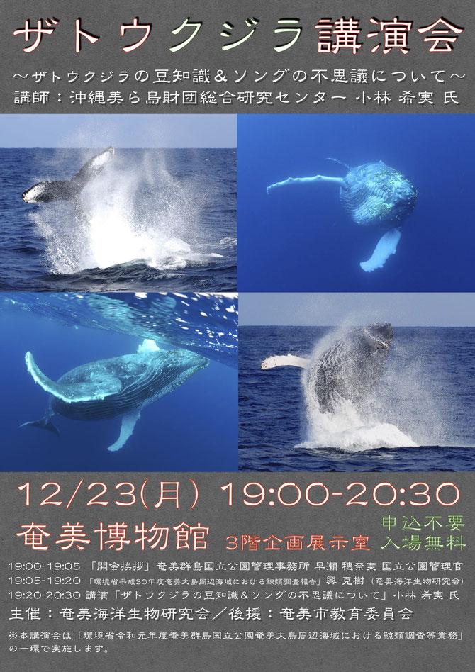 2019年12月23日 ザトウクジラ講演会2019開催!