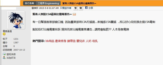 在香港進行任何電力工程,不論大小,均需有電工牌及註冊電業承辦商資格,否則客人及工程人員均有機會被控!