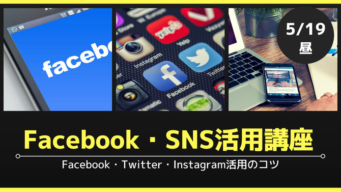 豊橋で開催の『Facebook・Twitter・Instagram活用講座』