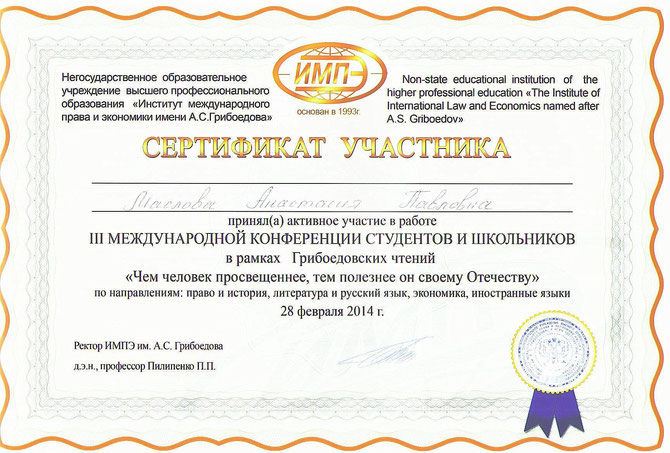 Маслова Анастасия