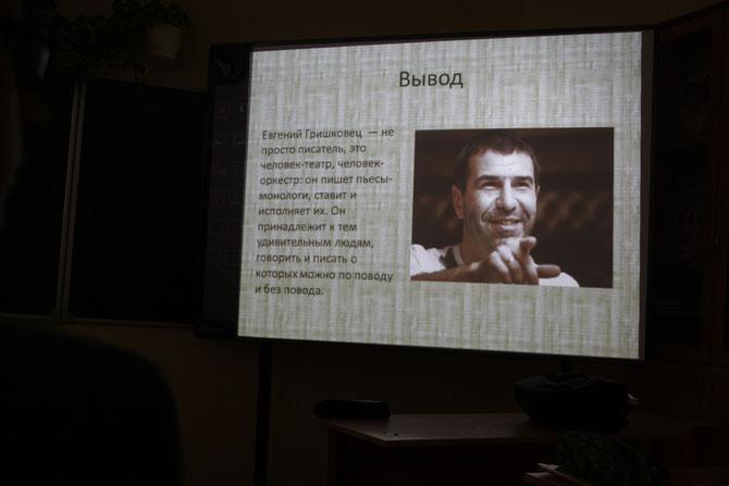 """Фрагемент проекта """"Евгений Гришковец"""""""