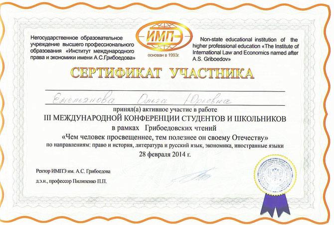 Емельянова Ольга