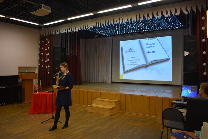 Выступление победителя конкурса Гладилиной Татьяны,ученицы 10-3 класса. Учитель Кузнецова Маргарита Сергеевна.