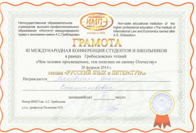 Московченко Даниил