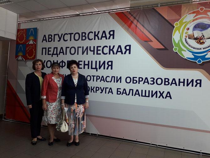 Слева направо: Иванова Е.М., Варфоломеева Т.А.,  Кузнецова М.С.