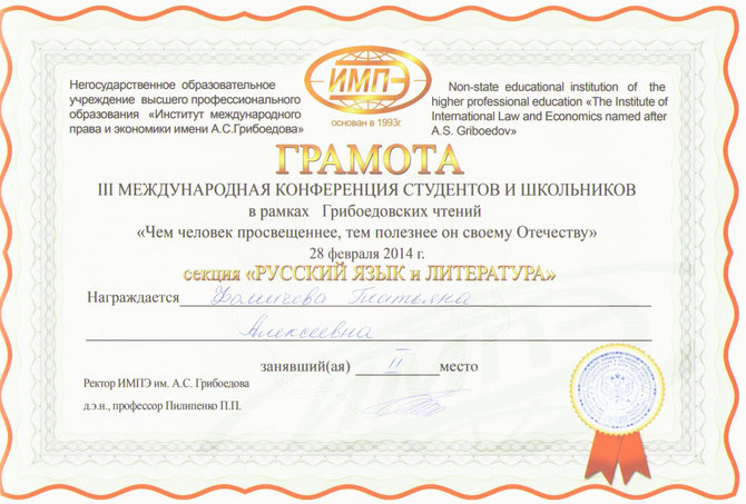 Фомичёва Татьяна, 10-3 класс.