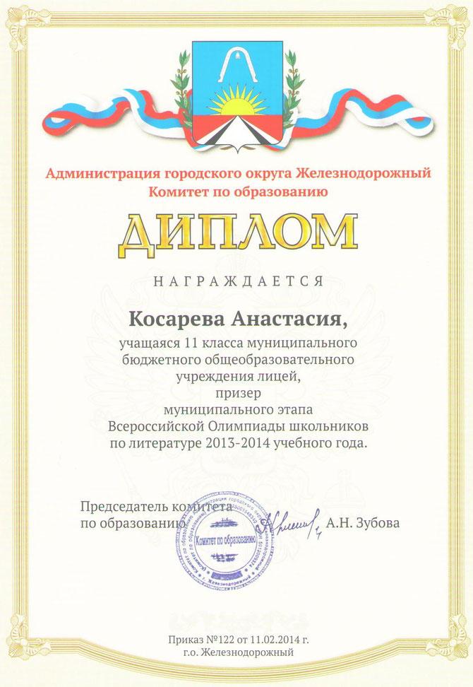 Косарева Настя