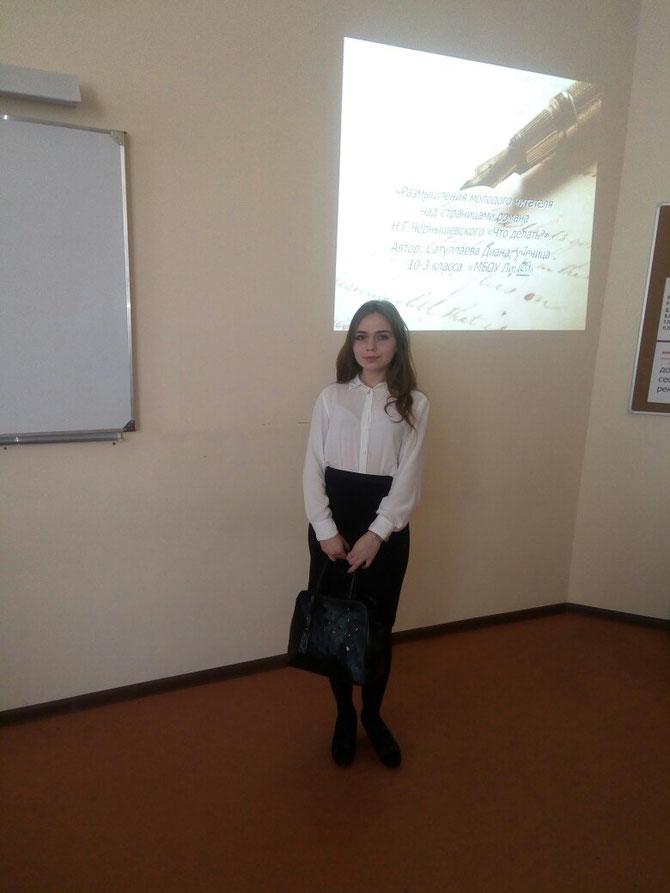 """Диана Сатуллаева, ученица 10-3 класса, выступила с докладом """"Размышления читателя над страницами романа Н.Г.Чернышевского """"Что делать?"""""""