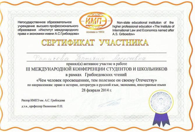 Фомичёва Татьяна
