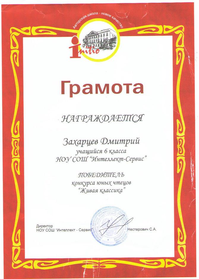 Захарцев Дима