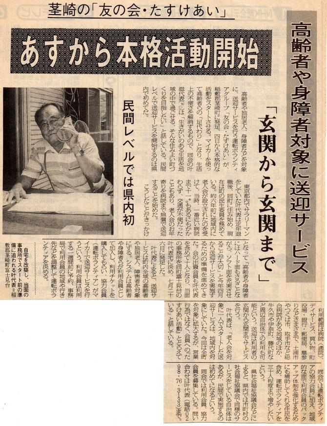 ▲「常陽新聞」に報じられた「友の会たすけあい」発足の記事。写真は初代代表の叶さん【1997年8月3日付記事】