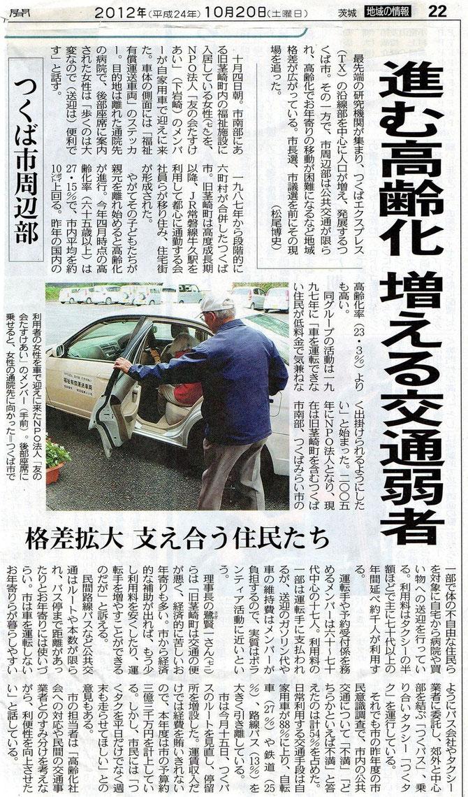 ▲「東京新聞」に掲載された友の会たすけあいの活動。 【2012年10月20日付け記事】