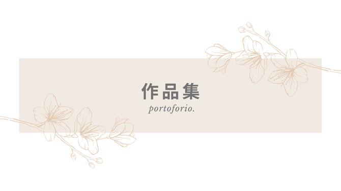 作品集 PORTOFOLIO