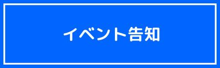 イベント告知 AN EVENT ANNOUNCE