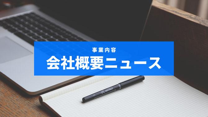 会社概要ニュース COMPANY/NEWS
