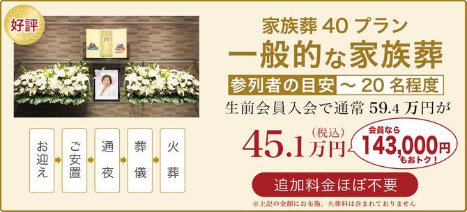 家族葬40プラン 一般的な家族葬 総額445,000円