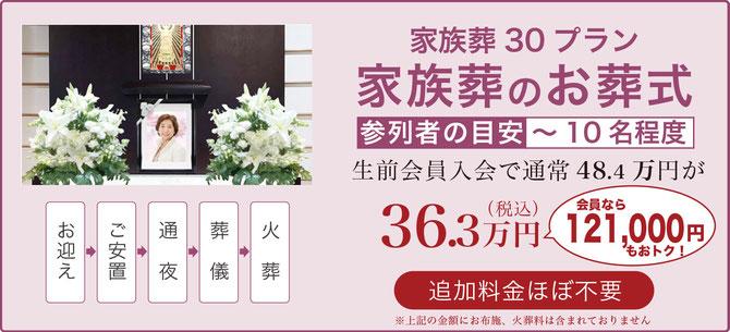 家族葬30プラン 家族葬のお葬式 総額359,000円