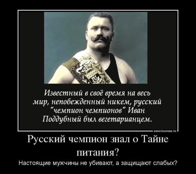 Русский непобедимый  чемпион знал тайну питания