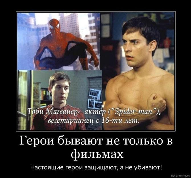 Настоящие герои бывают не только в фильмах