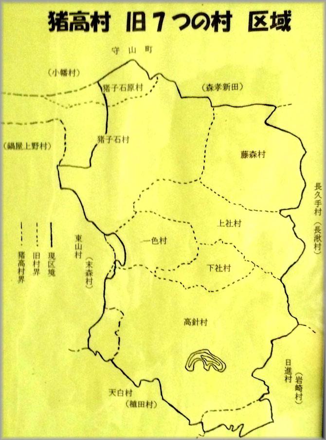 猪高村旧7つの村区域