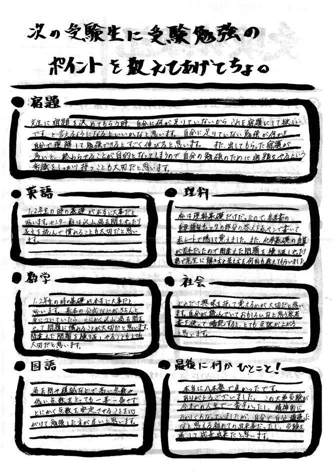 Kさん合格体験記2